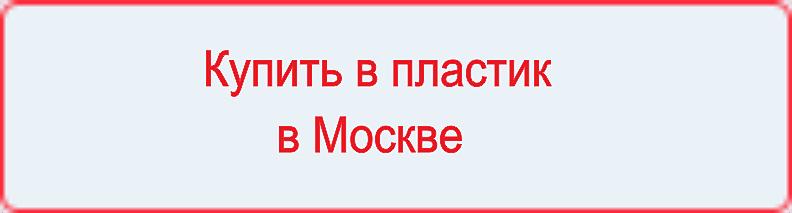 Купить пластик в Москве