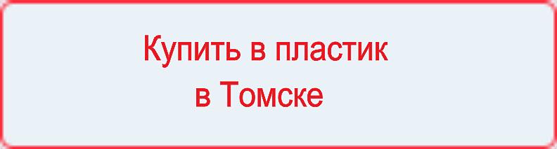 Купить пластик со склада в Томске