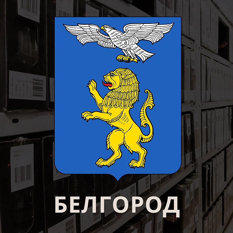 Склад в Белгороде