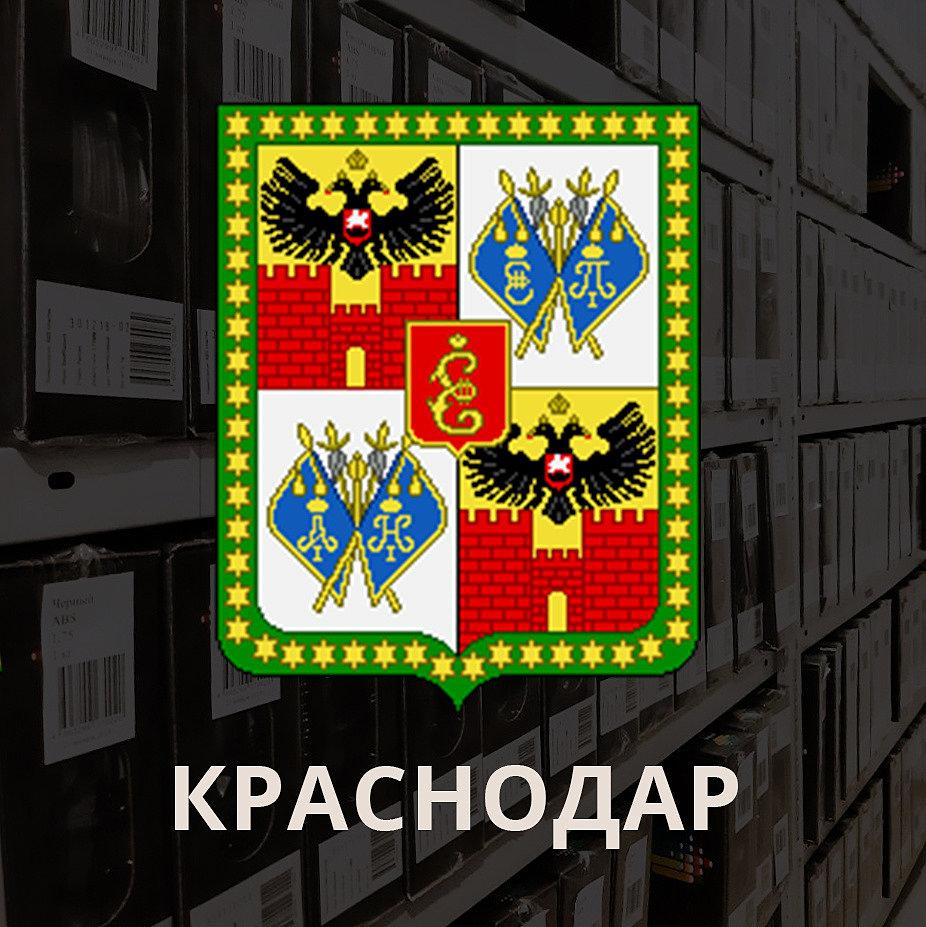 Склад в Краснодаре