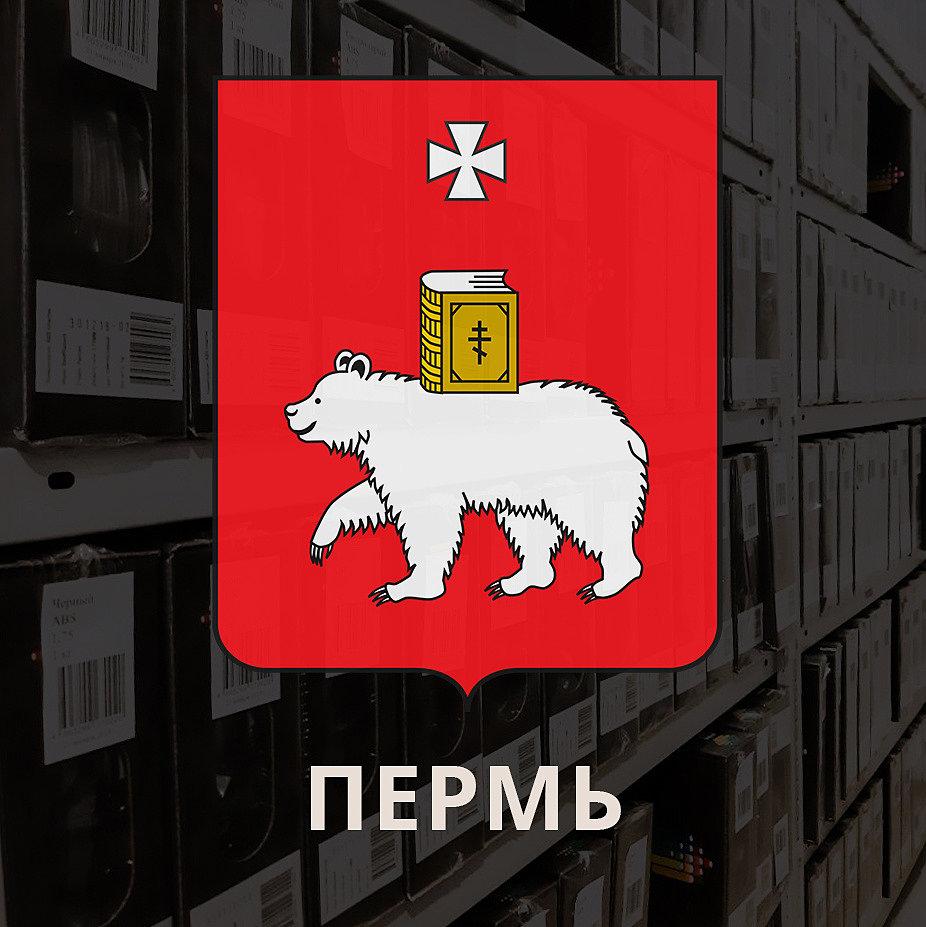 Склад в Перми