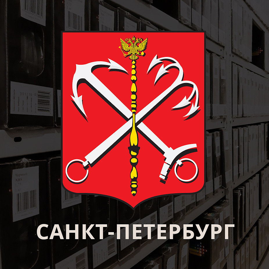 Склад в Санкт-Петербурге