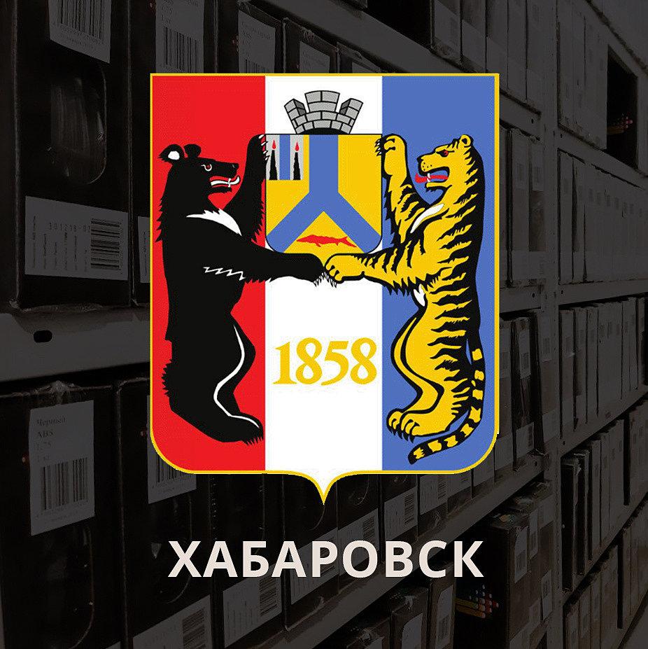 Склад в Хабаровске