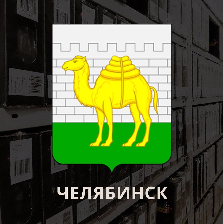 Склад в Челябинске
