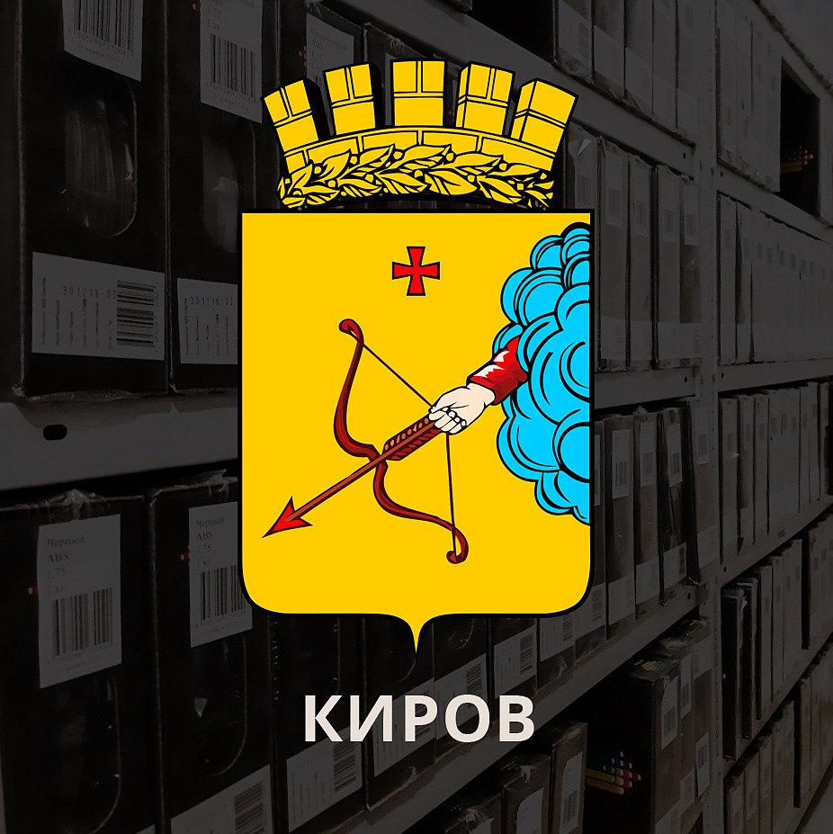 Склад в Кирове